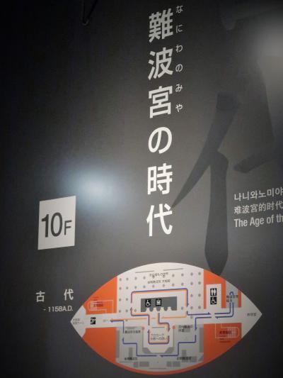 大阪32 大阪歴史博物館b 難波宮大極殿  40/     2