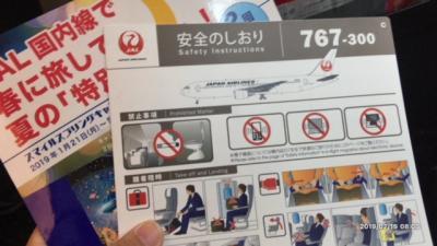 機内に乗り込み個人用エンターテーメント画面が無いことを知りました。小説を2冊持ち込んでいたので問題ないですが・・・。機内Wifiが無料とあり挑戦しましたがうまく繋がりませんでした。