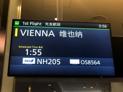 2月17日に就航したばかりの全日空ウィーン便で羽田を出発