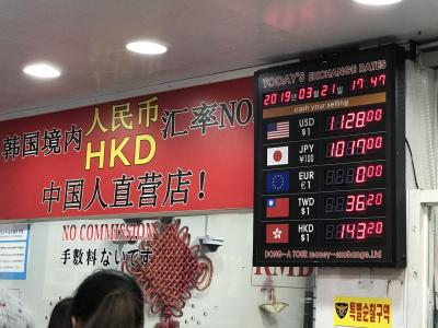 1日目夕方 明洞<br />いつもの中国大使館前の両替店<br />JP¥10,000 = KRW101,700