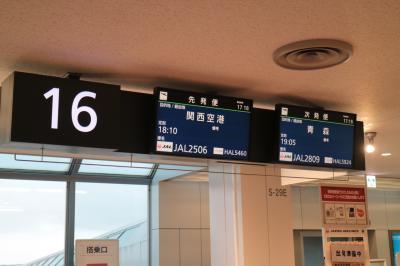先ずは、札幌から関空に向かう。