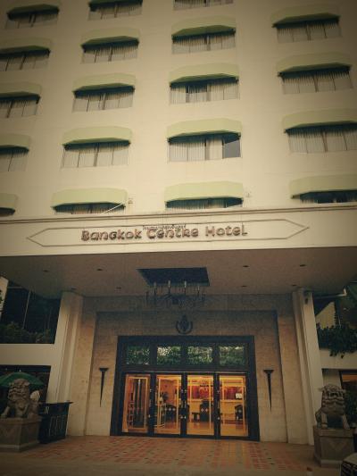 バンコクセンターホテル外観<br />