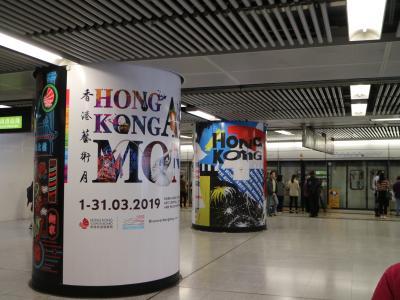 香港は芸術月の真っ只中。<br />電車の中も芸術月の広告でいっぱい。