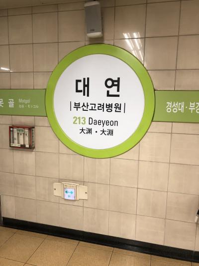 地下鉄2号線、大淵駅が最寄りです。