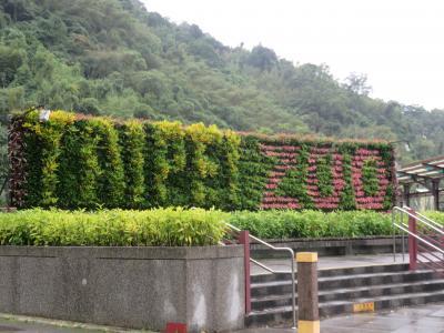 午後は台北動物園へ