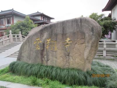 雲翔寺の石碑。