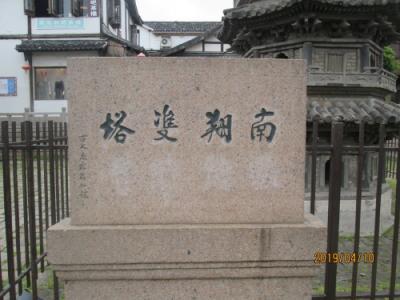 南翔雙塔の石碑。<br />