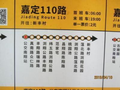 地下鉄11号線嘉定駅よりバス110路にて、渕翔公路豊翔路下車。<br />