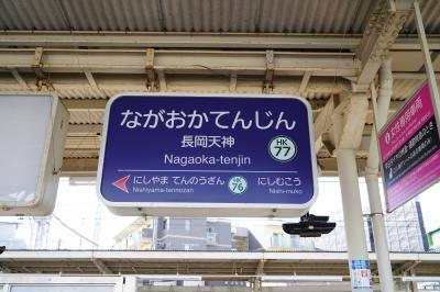 阪急京都線長岡天神駅にやって来ました。<br /><br />駅の改札を出て、北東方向の町並みへ移動します。
