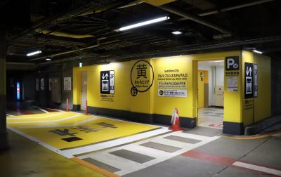 駐車場は地下2階3階に1,800台分。ホテルは黄色エリアが便利。<br />宿泊者は1泊1,100円。