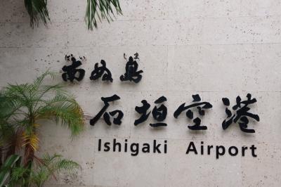 石垣島に着いたらレンタカーに乗り換えるか、離島に行く方は空港前からバスに乗り換えて、<br />石垣港の離島ターミナルへ移動します。<br />この時期偏西風の影響などで西に向かう飛行機は多々遅れます。<br />今回の飛行機旅で唯一遅れて到着しました。<br />バスは30分に1本なので、日帰りの方は注意してください(なかなかいないと思いますが…。)