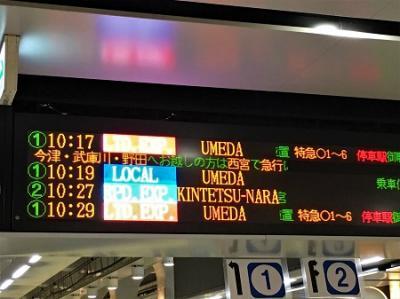 阪神三宮駅。<br /><br />西九条まで行きます。<br /><br />尼崎で乗り換えするのが面倒なので近鉄奈良行きに乗ります。