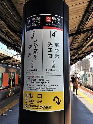 JR西九条駅ホーム。<br /><br />環状線って行き先表示が難しい。