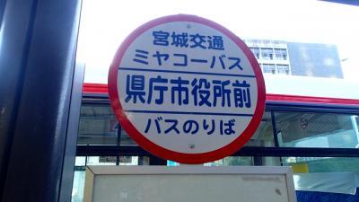 【バス停】<br />このビジネスホテルを選んだ第一の理由は南三陸に向かう一日数本しか出ていない乗り合いバスの始発バス停が近いからなんです。<br />最初に計画を始めた時てっきり仙台駅前が始発だと思っていたんですけど調べている内に県庁前が始発だと知りました。<br />んならその始発バス停に近い宿を取りましょう。少し駅前から離れるけど初めての宿です。<br />勤め人時代には仙台には何回も来たけどこの界隈は初めてです。<br />