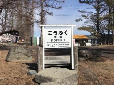 旧JR広尾線の幸福駅の跡地ですね。
