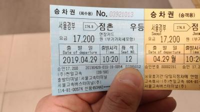行きはソウル高速バスターミナルから出発です。<br />聞慶直行便はほぼないので近くの店村行きを購入。<br />2時間のバス旅です。
