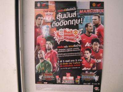 街の中にマンチェスターUのポスターがあり香川真司選手も堂々と収まってましたね。