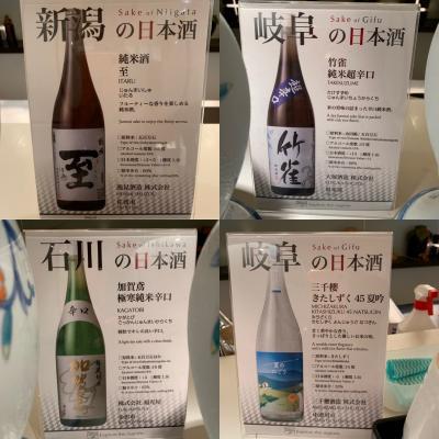 この日の酒。<br />4種のうち、新潟県佐渡市の至と岐阜県揖斐郡の竹雀が初見。ANAさん、nice<br />ANA Lounge @ NRT