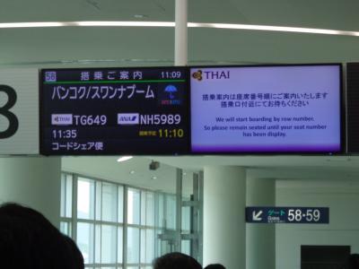 今回は福岡空港国際線から出発。昼前の出発で、到着は15時30分(現地時間)ごろの到着予定です。