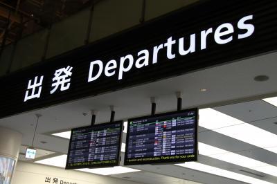 今回は、羽田空港から出発!<br />でも、今回の帰りの飛行機は成田へ到着予定。面倒だなぁって思っていたら、自宅からは、じぃじが車で送ってくれた。<br />お盆期間という事もあって大渋滞!<br />ではなくて、ガラガラの首都高で普段の半分の時間で到着。。。って予想の1/3の時間で到着。うれしいんだけど、ちょっと複雑。<br />深夜便(JL79便 1:25発)なので早めに着いてラウンジで晩ごはんを食べて、仮眠くらいに考えていたのだが、それでも早すぎる位に到着。