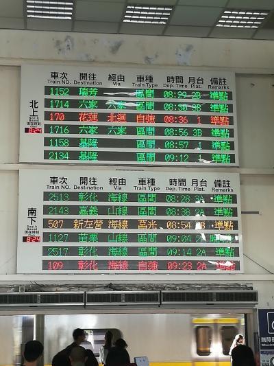 鉄道は、本数は多くありませんが、時刻がNETで<br />見れらるので便利です。<br />北埔へは竹東からバスが出ています。<br />まず六家行きに乗り竹中で乗り換えます。<br />