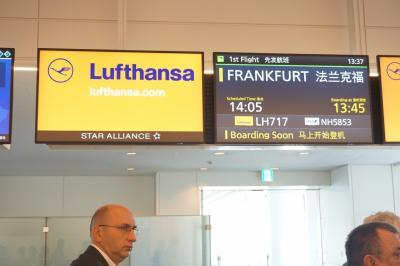 今回は羽田空港から久しぶりのルフトハンザで出発です。<br />始めてB747の2階席を利用しました。写真があるはずなのに見つからないのはどうしてでしょう。