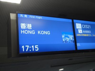 今回も何とか折り合いの付く30万円台のビジネスクラスを探した結果、結局キャセイを選択。今回は息子もいるので、子供たちはもちろんエコノミーの利用<br />一昨年の悪夢に懲りず、3年連続の台風シーズンの利用となりました。<br />それに加えて、今年は香港デモが長期間継続しており、8月中旬に空港混乱した時には、肝を冷やしました。<br /><br />