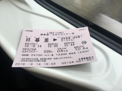9月9日(月)、台風15号の影響で成田空港は大混乱だったのは、記憶に新しいところですが、一週間ずれていたら巻き込まれていたところでした。この時期は、天気に恵まれればとてもいいのですが、運が悪ければ台風に当たってしまう可能性も十分考えられるので、出発まで天気のことが心配でなりませんでした。とりあえず、天気は大丈夫そうでしたが、問題は、成田空港まで行く交通手段でした。<br />いつも成田空港までは、成田エクスプレスを使用していますが、今回の台風の件で、成田エクスプレスの復旧が思っていたより遅れたり、未だ千葉県では停電している地域が多くあることや、JRはちょっと不安でした。万一、飛行機に乗り遅れたなんていうことだけは絶対に避けたかったので、今回は、復旧が早かった京成スカイライナーを利用することにしました。初めての利用になりますが、乗り換えは若干面倒ですが、成田エクスプレスより、多少値段が安いのと、走行時間が早いです。始発は上野駅ですが、JRと京成線は歩いて10分くらい離れた場所にあって面倒だから、日暮里駅から乗った方がよいというネットでの情報でしたので、日暮里駅から乗ることにしました。日暮里駅と京成線は繋がっているので、乗り換えはスムーズでした。切符売り場のお姉さんが、発車時刻3分前でしたが、走れば間に合うということだったので(余裕な表情で)、発車時刻3分前の切符を購入し、ギリギリの乗車で間に合いました。