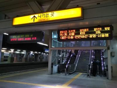 釜山5:45発ソウル行きKTXに乗車<br />釜山5:45→東大邱6:33 <br />東大邱駅に到着