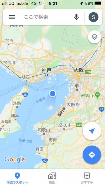 神戸空港から関空って、地図上では真南に進むだけなんですね。そりゃ30分でつくわな。快適!<br />3連休の初日でしたが、予約なしでも乗れるだけのキャパシティーでした。