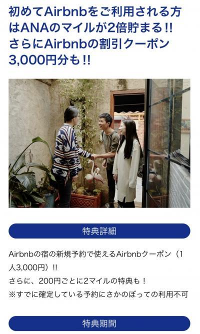 2018年2月、悪天候で登れなかったマウナケア。<br />リベンジ旅にお友達夫婦も一緒に行きたいということで2019年4月に計画開始。<br />月齢も考慮して日程を決定しました。<br /><br />宿は、ホテルではなく、一軒家を借りるのがいいということになり、Airbnbで予約しました。<br /><br />Airbnbはその時期によっていろいろなキャンペーンがやっているようです。<br />私達は紹介クーポンとANAのキャンペーンを利用しました。<br /><br />観光する場所を考慮して、ボルケーノ周辺で4泊とワイコロアビーチ周辺で3泊で探しました。2ベットルーム、2バスルーム、洗濯機乾燥機付き、BBQグリル付き、駐車場付きを条件に探しました。
