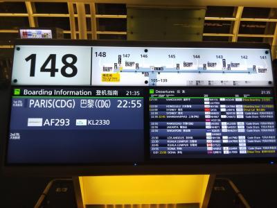 私の旅ではすっかりお馴染みの、AF293便。<br />羽田22時55分発、パリには4時半頃到着の便です。<br />これだけメモしていたのですが、離陸したのは23時20分頃です。<br />