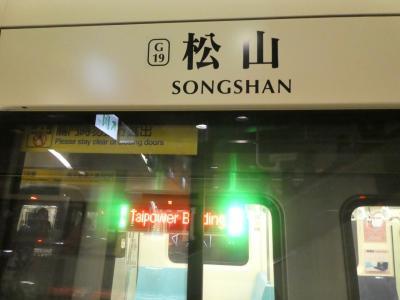 MRT松山新店線の終点、松山駅です。<br />ここでまず最初にやったことは、切符の有効期限を駅員さんに尋ねること。<br />使用中のMRT24時間券は昨晩20時に購入したもの。さて、24時間の期限は乗車時?それとも下車時?<br />駅員さんに紙に書いて尋ねたところ、24時間たつ前に乗ってしまえばOKとのこと。日本と同じだわ。よかった。<br />