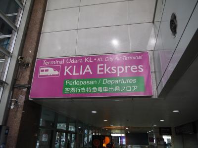 飛行機で隣の席の人はこれからクアラルンプールで英語の語学研修という社会人。マレーシアで英語を勉強するとか。現在もイギリス連邦とはいえマレーシアの独立は50年以上前。どのくらい英語が通じるんだろう。入国審査は30分くらい並んだ。小さい子供たちが徐々にぐずり始めてた。<br /><br />空港で両替。8,000円渡したら、1万円じゃないの?って聞かれた。どうしてそんなこと聞くの?って聞いたら、ちょっと聞いてみただけって照れててかわいい。<br /><br />クアラルンプールの空港からKLIAエクスプレスでKLセントラル駅へ。これはKLセントラルで撮った写真だけど、なんでこんなに大きく日本語表示が?<br /><br />切符の買い方で失敗。片道を現金で買い、RM55支払った。往復割引だとRM100、券売機で?クレジットカード払いだと10%引。帰りはちゃんとクレジットカードで買ったのでRM49.5。一番安く買えるパターンより400円くらい高く買ってしまったな。窓口の人が「one way?」と聞いてくれた気がする。<br /><br /><br /><br />