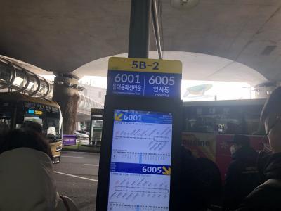 福岡→ソウルは1時間くらいなのに、機内食もでるという大忙しの路線です。<br /><br />本当にあっという間に着きました。<br /><br />スカイパークホテルはソウル駅までのシャトルバスがあるので、とても便利なのですが、あらかじめ調べた情報によると今回は接続がすごい悪い様子。<br /><br />ならば、ということでバスでソウル市内へ。<br /><br />調べてきた番号と違うけど、チケット売り場のお姉さんが6001だというので、並びます。