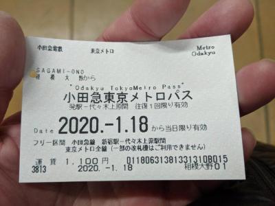 今日使用するきっぷは小田急東京メトロパス。<br /><br />小田急の出発駅から代々木上原の往復+地下鉄の東京メトロ全線と小田急の新宿⇔代々木上原の間がフリー乗車できるきっぷです。単純往復とほぼ同じ値段なので地下鉄区間を2ヶ所以上利用する場合はお得になります。小田急以外に東急、東武、西武にも同様なきっぷがありますので興味がある方は各自でお調べ下さい。<br />