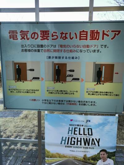 そのトイレが電気のいらない自動ドア。人の重みでドアが開きます。珍しい。。。
