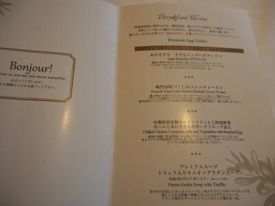 朝食は、4種類から選べました。<br />・和食ビュッフェ(彩)<br />・和洋食ビュッフェ(宴会場)<br />・サンドイッチビュッフェ(テラスカフェオーゲ)<br />・阿波プレミアムブレックファースト(フォーシーズンズ)<br />何気に、和洋食ビュッフェは子供連れ向けなので他のほうがいいかも…的なアドバイスがありました。<br />せっかくなので、+1000円で阿波プレミアムブレックファーストにしました。<br />部屋のグレードやツアー内容によっては差額無しのようです。<br />メインがひとつづつ選べるので、それぞれひとつづつオーダーしました。