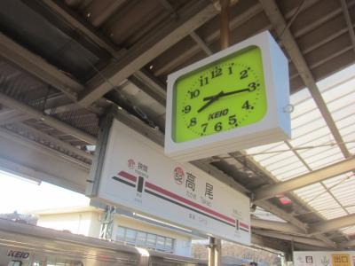 08:15 高尾駅に到着<br />JRよりも安いから京王線で来ちゃいました<br />新宿から高尾までJRに乗ると570円かかるけど、京王だと367円<br />大月までだとJRが1,342円、京王線経由で961円<br />高尾までの時間もほとんど変わらない