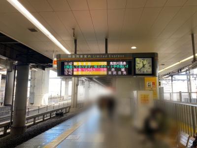 2月23日(日)です。<br />約2ヶ月前の年末にも、栃木県日光市の湯西川温泉へ行ってきましたが、2人共々年明けからの仕事による充電切れで、ちょっと充電しに温泉に癒されに行こうという趣旨で、この度の1泊2日旅行を決めました。<br /><br />北千住駅11時42分発、東武特急スペーシアきぬ119号鬼怒川温泉行きに乗り、途中の下今市駅まで向かいました。