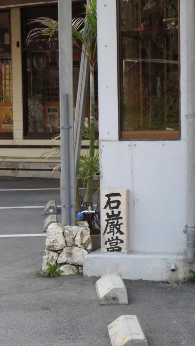 石敢當(石厳営 だろうか?)。<br />九州南部で比較的よくみられるお守りのようなもの。<br />沖縄県内では多数設置されていて、この旅行中何度も目にしました。<br />異体字?
