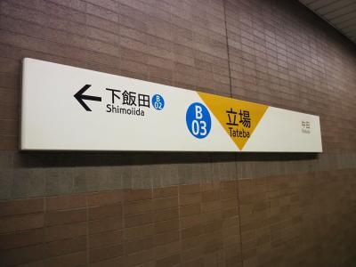 横浜市営地下鉄ブルーラインに揺られて立場駅へ。<br />最初、間違えて途中の踊場駅に下車してしまう失態。