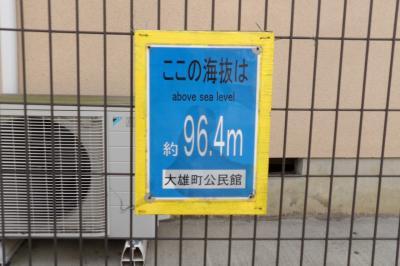 大雄町公民館の海抜表示。