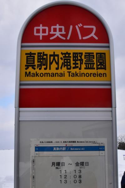「真駒内滝野霊園」バス停<br /><br />札幌市営地下鉄真駒内駅前から滝野線のバスで終点まで約23分乗ると、滝野霊園内にバス停があります。<br /><br />この霊園は、昭和56年(1981)に開園した公益社団法人が管理運営する道民のための公園霊園です。<br /><br />園内にはモアイ像、ストーンサークル、大仏などのモニュメントがあります。<br /><br />平日のバスは1日3本しか運行されておらず、折り返しまでの1時間弱を利用してモアイ像などを見学します。<br />
