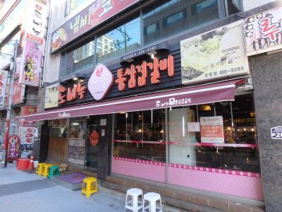 甘川洞文化村からはコミュニティバスでチャガルチにある農協ハナロマート経由の地下鉄で釜山駅に戻る。そこから歩いて焼肉のお店であるトヌネで昼食。
