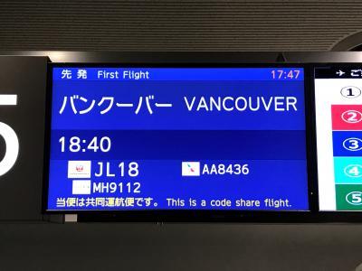 3人はお互いに初めてお会いし、成田空港で4人が合流しました。3人の内1人は自分も初めてお会いする方。3人はエアカナダ便で、自分はJAL便でバンクーバーまで行きます。<br />それでは、バンクーバーでお会いしましょう!