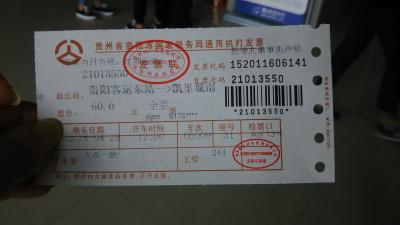 中国は何もかもが広い。。。でかい。。。<br />バスステーションでも入口の方向を一角間違えると<br />途方もなく歩かなければならない。。。