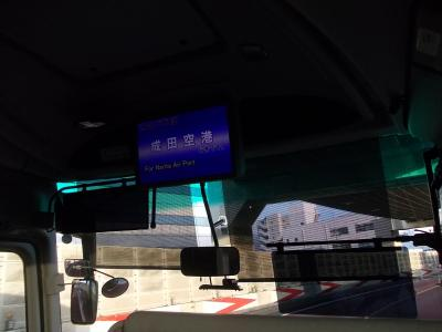 関東圏から西に向かいたいところ、LCCに乗るためバスで東へ向かう。