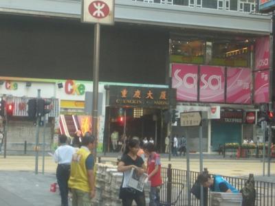 これは翌朝撮影したチョンキン・マンション<br /><br /> 2012/07/04(水)晴れ<br /><br /> 香港到着が夜遅くなるので成田で円を香港ドルに両替した<br /><br /> ¥10、000=789.2香港ドル<br /><br /> 22:05定刻通りに香港国際空港に到着。飛行時間約4時間<br /><br /> 飛行場からエアポート・エクスプレスで九龍駅 約20分、<br /><br /> 90香港ドル(約¥950)<br /><br /> 九龍駅から各ホテルをまわる無料シャトルバスで<br /><br /> ホリディ・イン・ゴールデンマイルで下車<br /><br /> PM11時過ぎ 重慶大厦(チョンキンマンション)に辿り着いた<br /><br /> 予約しておいたホテルのあるビルだ<br />