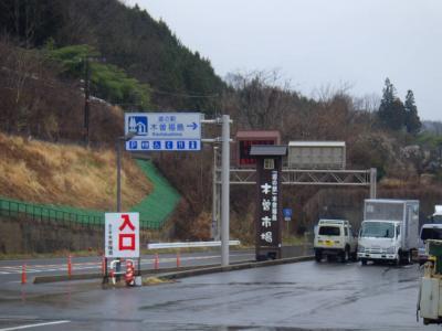 「道の駅大桑」から車で20分ほどで「道の駅木曽福島」に到着しました。道の駅からこの日は御嶽山が見えるということでしたが天気が悪くて見えませんでした。<br />